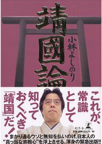 Yasukuniron